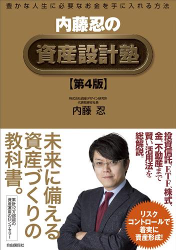 資産運用初心者にオススメの投資本_12
