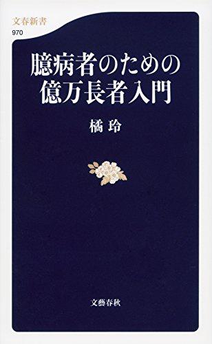資産運用初心者にオススメの投資本_14