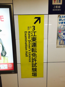 江東運転免許試験場