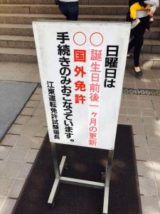 江東運転免許試験場_看板