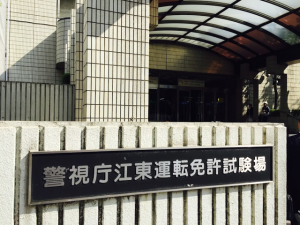 江東区運転免許試験場_看板