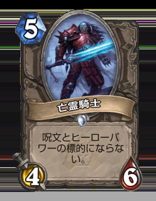th_亡霊騎士