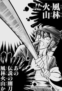 「風魔の小次郎 木刀」の画像検索結果