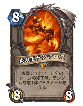 th_ragnaros-the-firelord