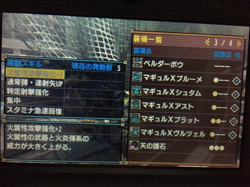 mhxx_弓G序盤_6
