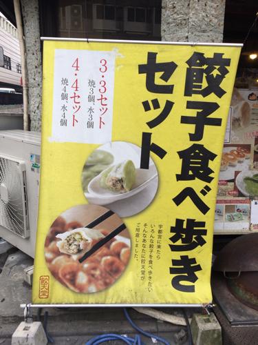 宇都宮餃子_7