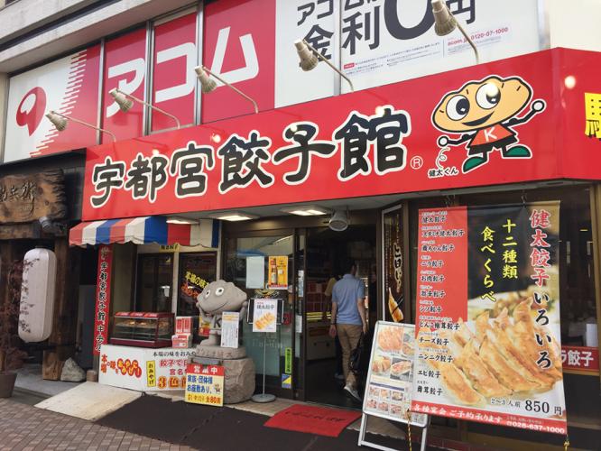 宇都宮餃子_3