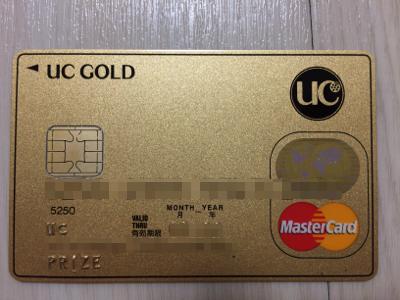 UCゴールドカードPRIZE