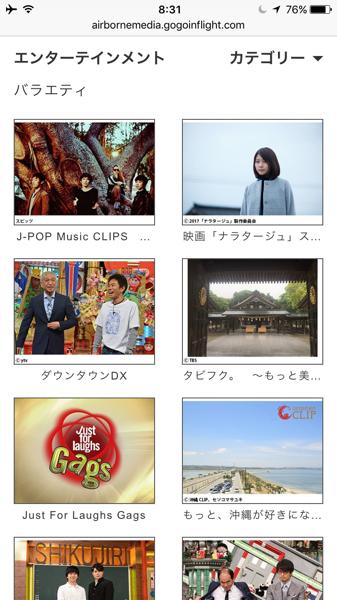 JAL_国内線_無料WIFI_9