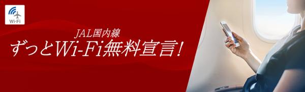 JAL国内線Wi-Fiずっと無料宣言