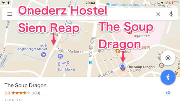 ホテルからスープドラゴン