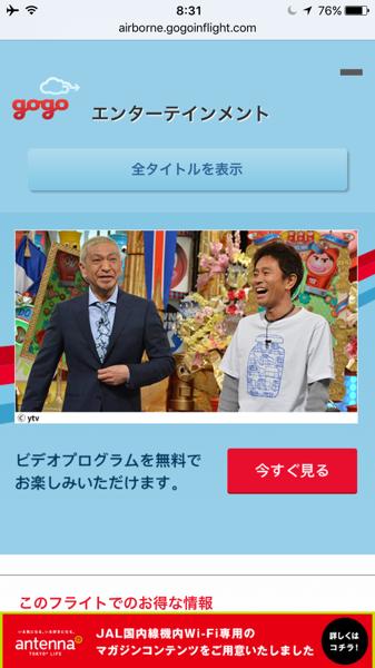 JAL_国内線_無料WIFI_8