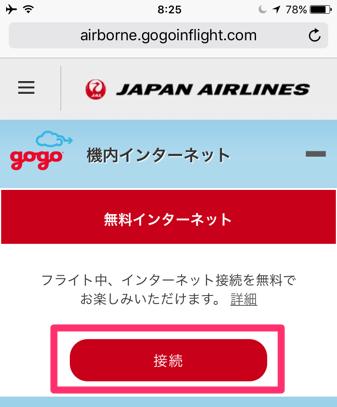 JAL_国内線_無料WIFI_5