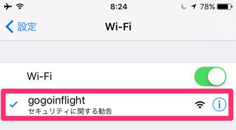 JAL_国内線_無料WIFI_3