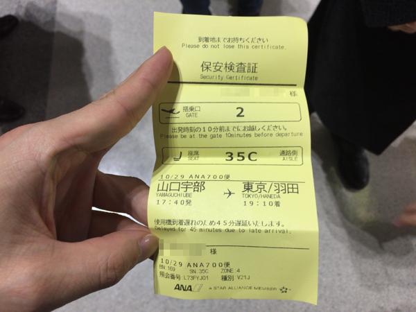 山口旅行2_25