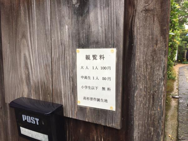 山口旅行1_26