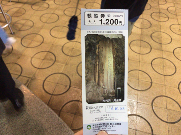 秋芳洞の入場料