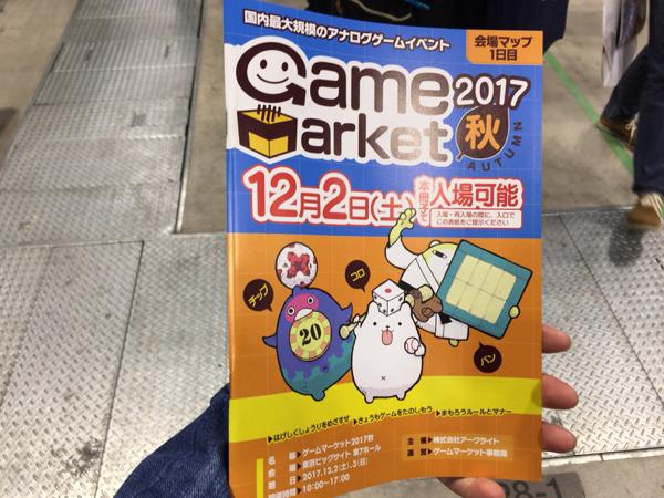 ゲームマーケット2017_5