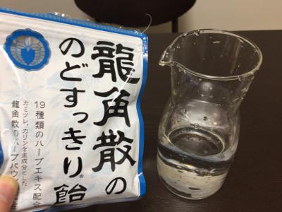 龍角散のど飴水_3