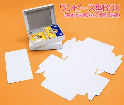 30円の箱