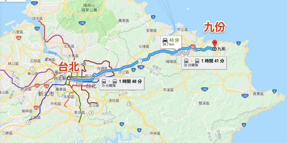 台北から九份