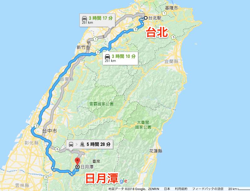 台北から日月潭