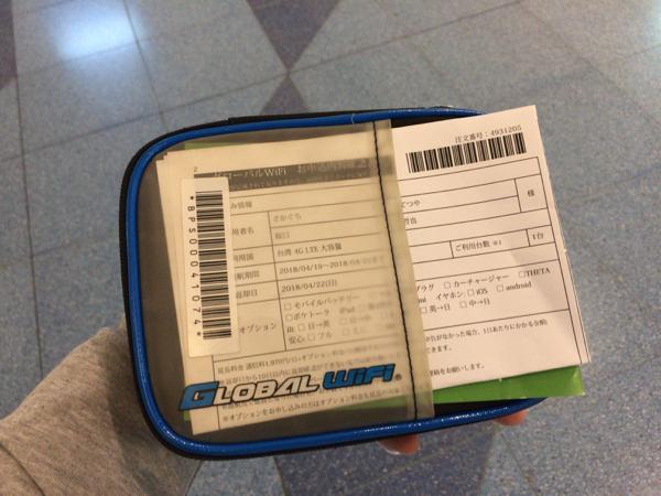 ふるさと納税_台湾旅行1_7