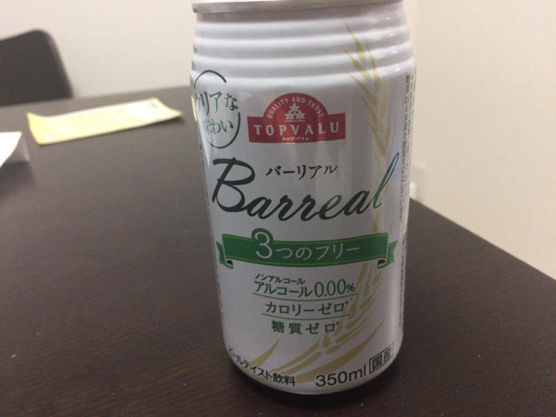 ノンアルコールビール 9