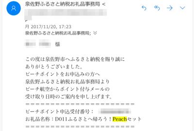 泉佐野市からメール