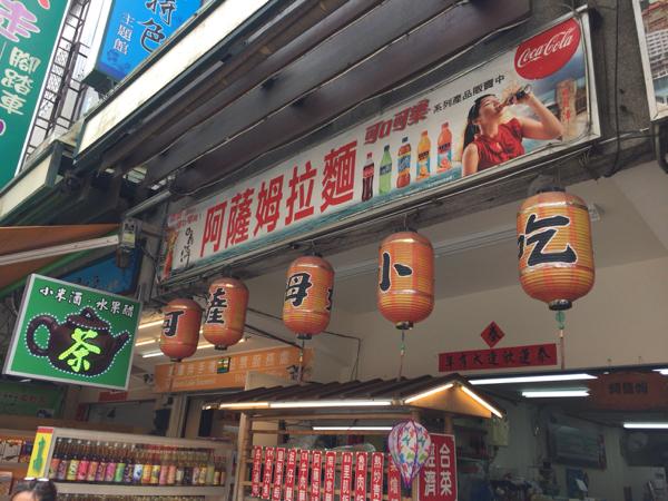ふるさと納税_台湾旅行2_13