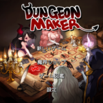 DUNGEON_MAKER_11.png