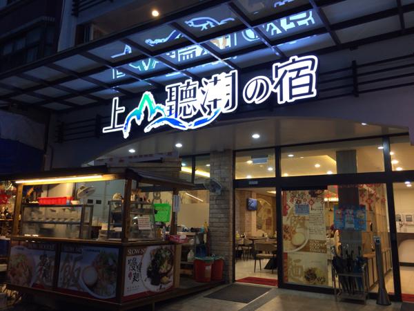 ふるさと納税_台湾旅行2_46