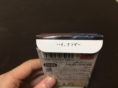 クソカードゲーム_14