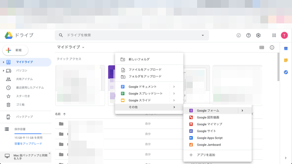02Googleフォーム作成
