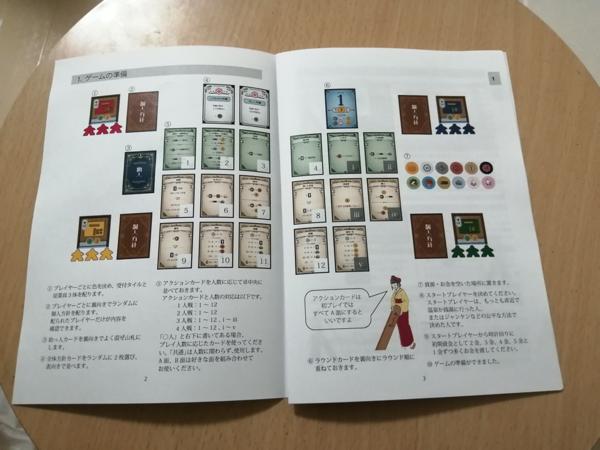 自作ゲーム_小冊子説明書_9