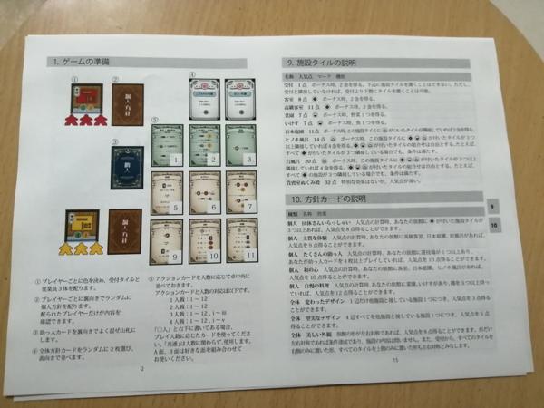 自作ゲーム_小冊子説明書_7